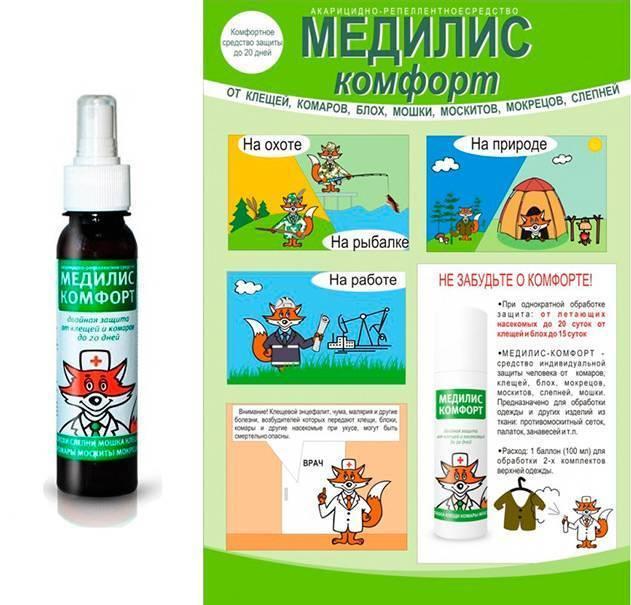 Аэрозоли от клещей для детей и взрослых