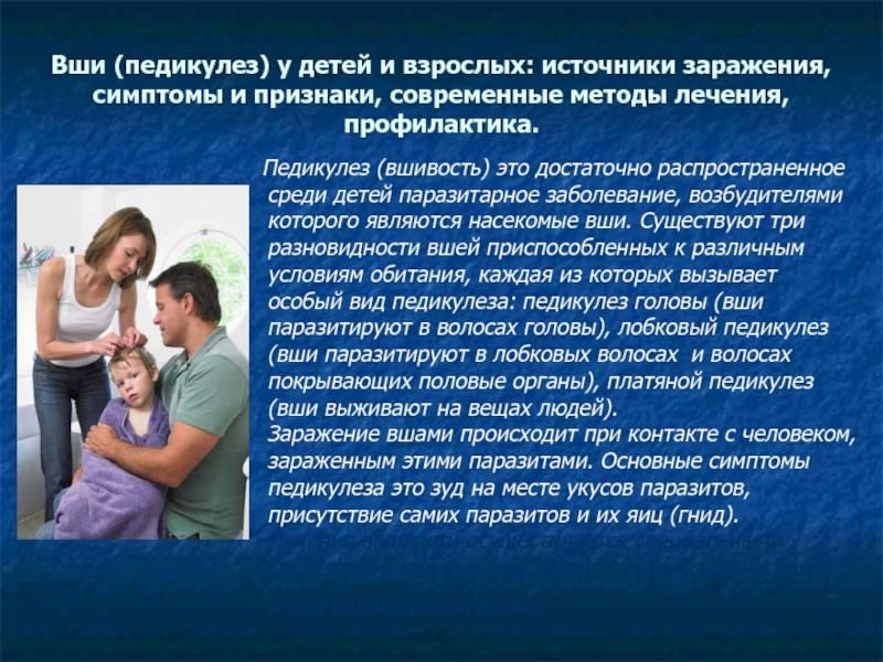 Симптомы и признаки заражения вшами