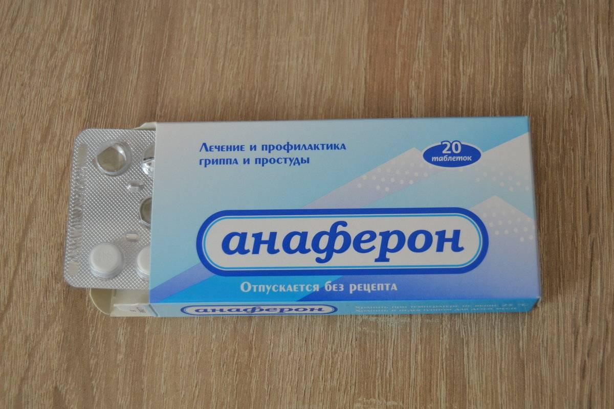 Использование анаферона для лечения и профилактики вирусных инфекций у детей и взрослых