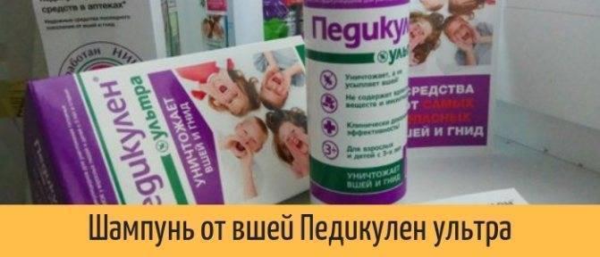 Преимущества и недостатки средства хигиеника от вшей – низкотоксичный препарат для борьбы с педикулезом