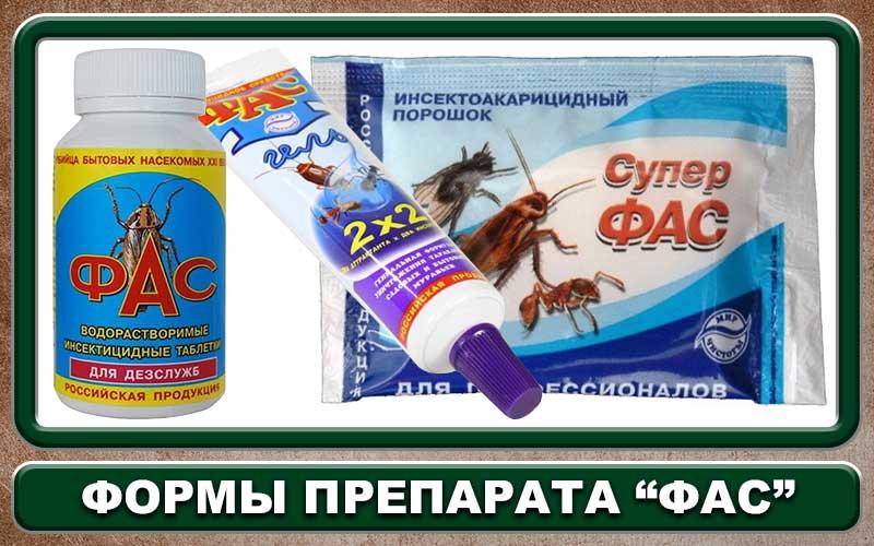 Чем отличается препарат от тараканов «фас» от своих аналогов?