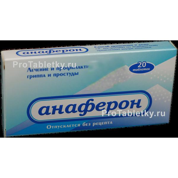Анаферон от клещевого энцефалита – эффективен или нет?