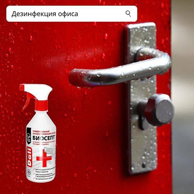 ТОП-5 лучших антисептиков и дезинфицирующих средств для обработки поверхностей и кожи рук от вирусов: дома, на работе, в офисе, в магазине, на складе