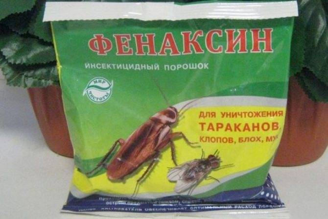 Фенаксин-инсектицидный порошок