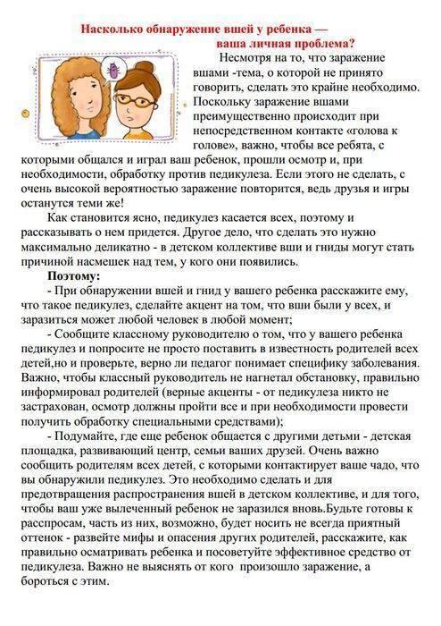Педикулез приказ 342 перечень укладки