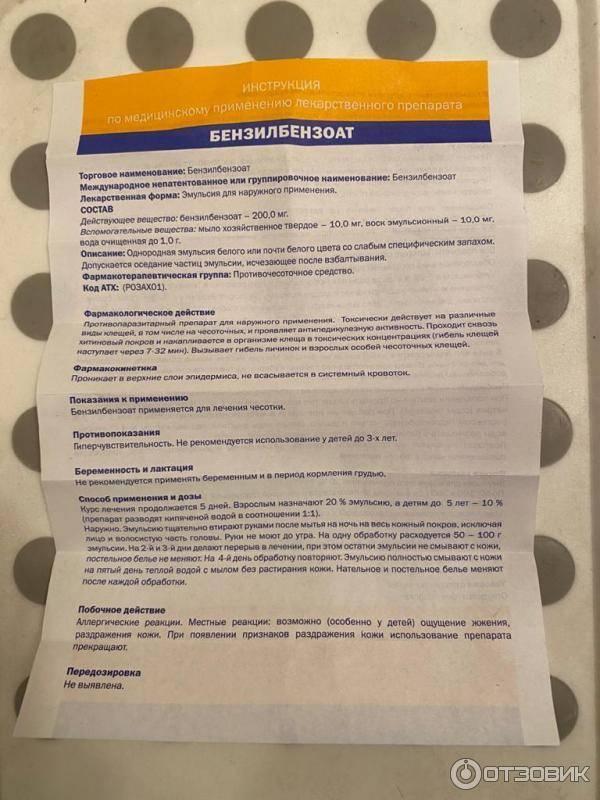 Бензилбензоат мазь — инструкция по применению от вшей, чесотки и демодекоза у взрослых и детей