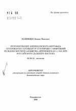 Амброзиевый полосатый листоед zygogramma suturalis в борьбе с амброзией