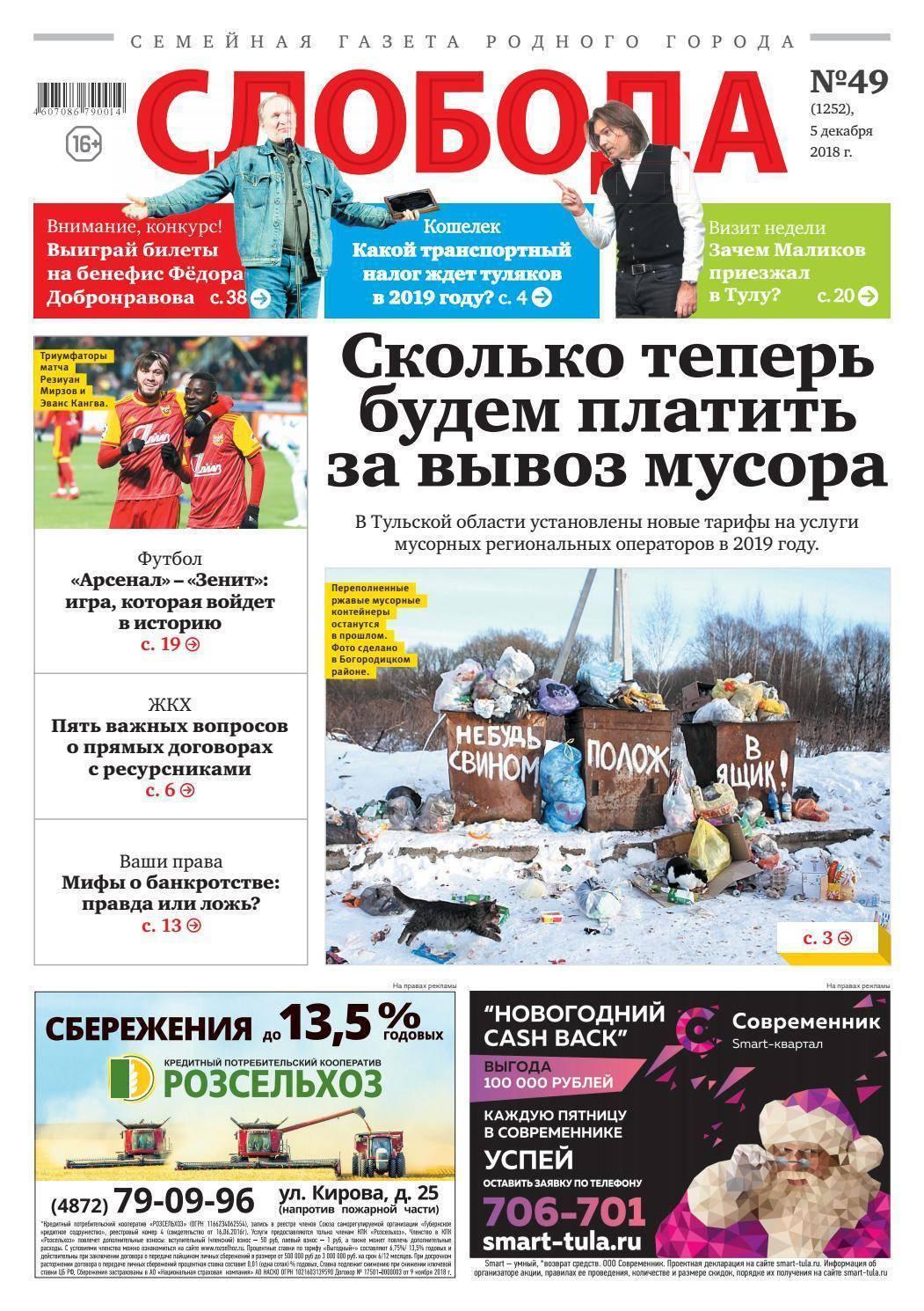 Средства и участники борьбы с московскими клопами