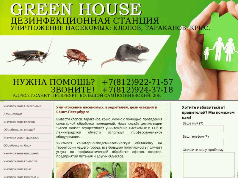 Уничтожение тараканов в москве и области с гарантией результата за 1 выезд!