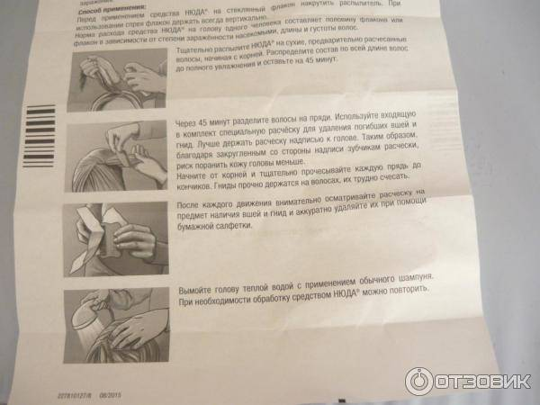 Хигиеника от вшей и гнид: отзывы, инструкция и обзор эффективности