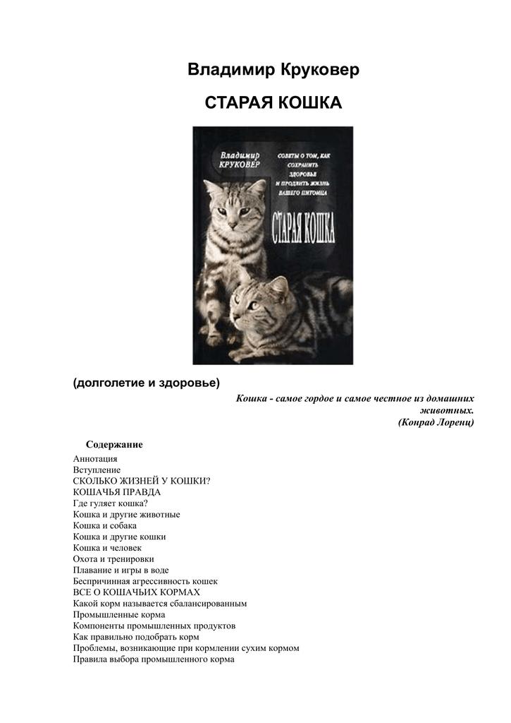 4 вида подкожного клеща у кошек и котов: симптомы, лечение у взрослых животных и котят