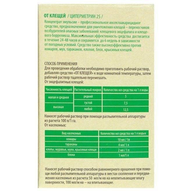 Циперметрин – отличное оружие в войне с клопами (1 литр)