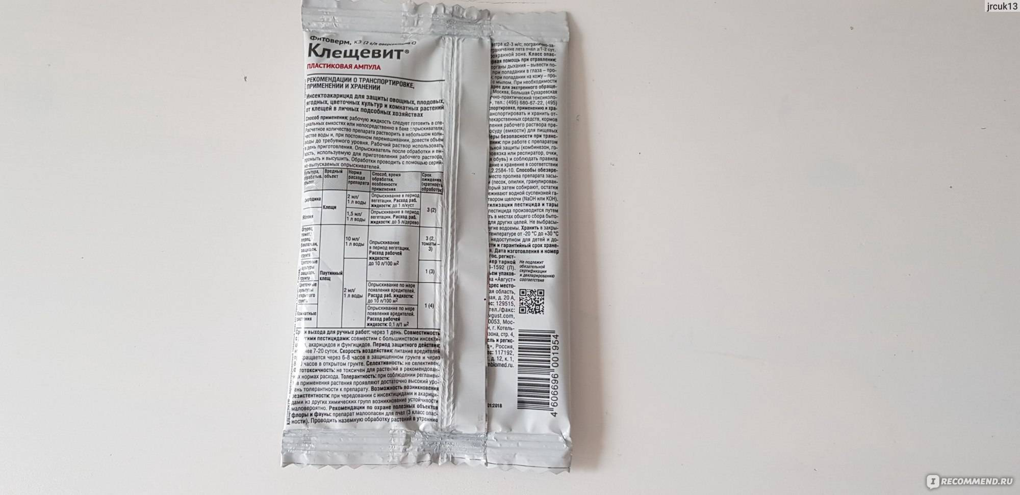 Клещевит (инсектоакарицид): различные виды препаратов и способы их применения