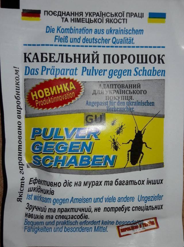 Порошки и дусты от тараканов: отзывы, как использовать, цена. помогает ли?