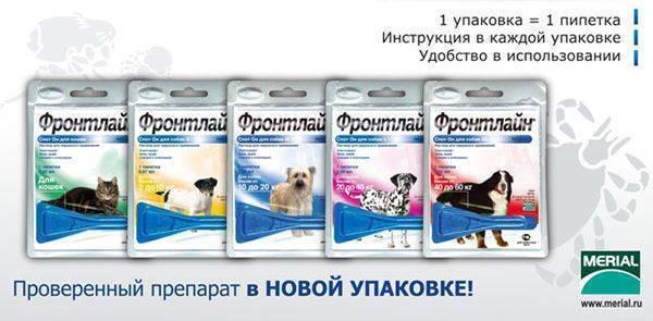 Фронтлайн для кошек и собак
