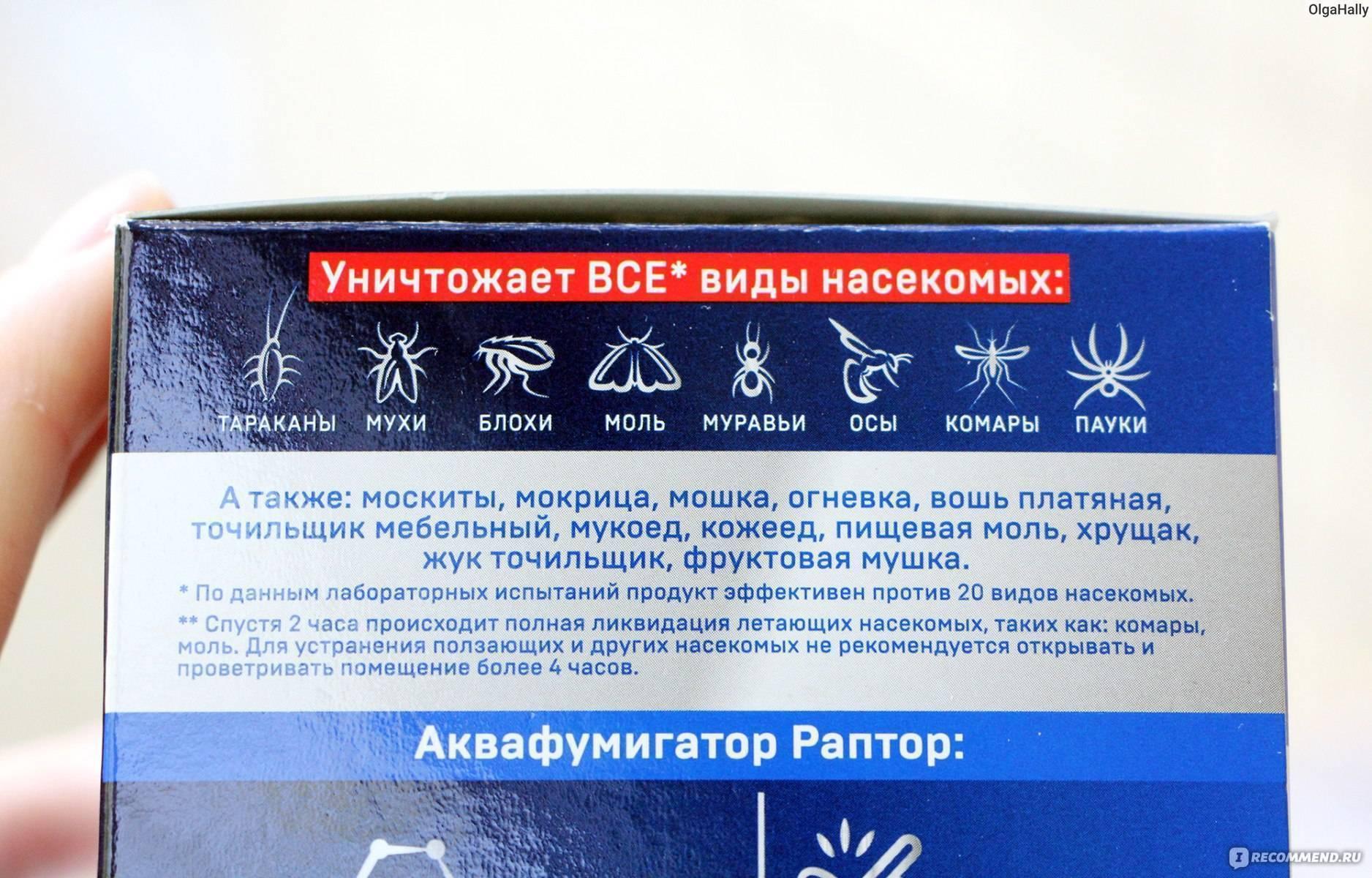 Использование аквафумигатора раптор в борьбе с тараканами: инструкция и меры безопасности. эффективна ли дымовая шашка? отзывы покупателей