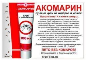 Насколько эффективно средство от комаров с гвоздикой и лимоном