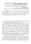 Карантинный сорняк – амброзия полыннолистная
