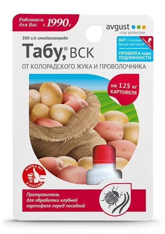 Препарат табу для обработки картофеля от колорадского жука