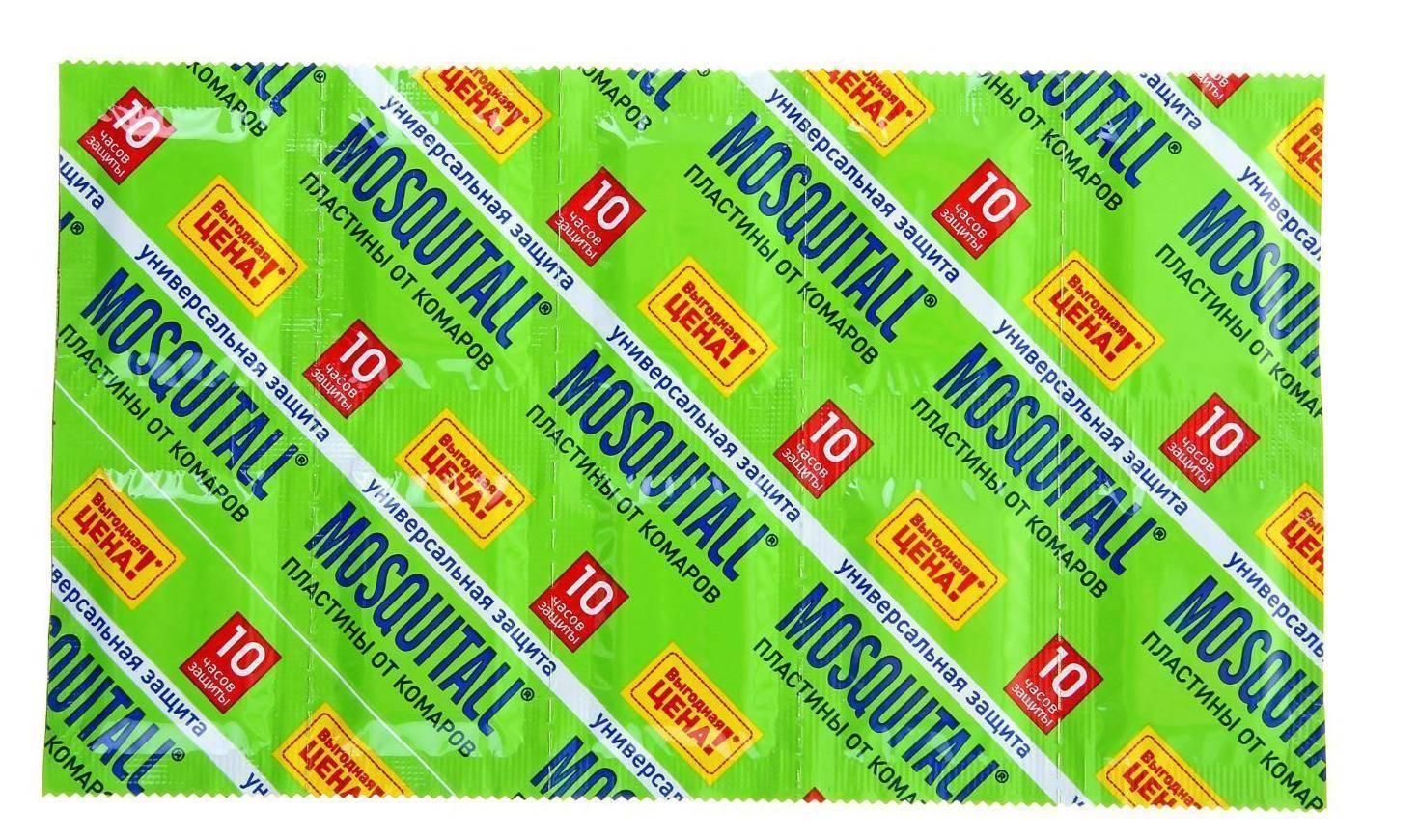 Разнообразие средств марки москитол для защиты от клещей, комаров и других кровососущих