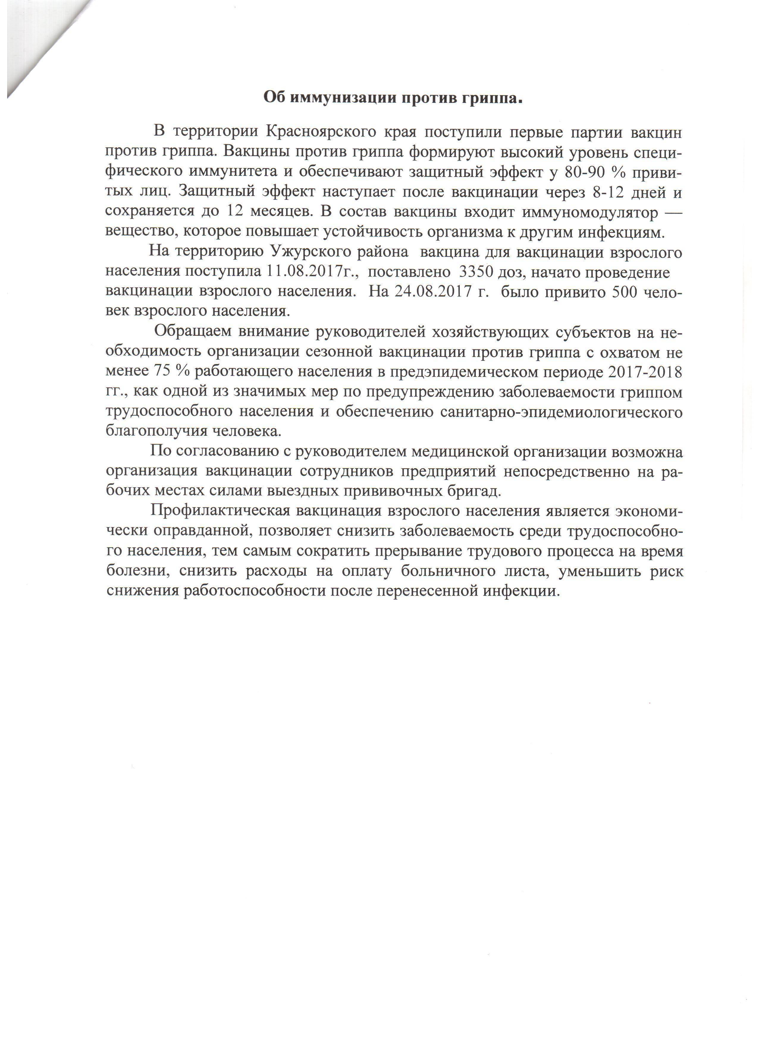 Клещи в красноярске 2019 году