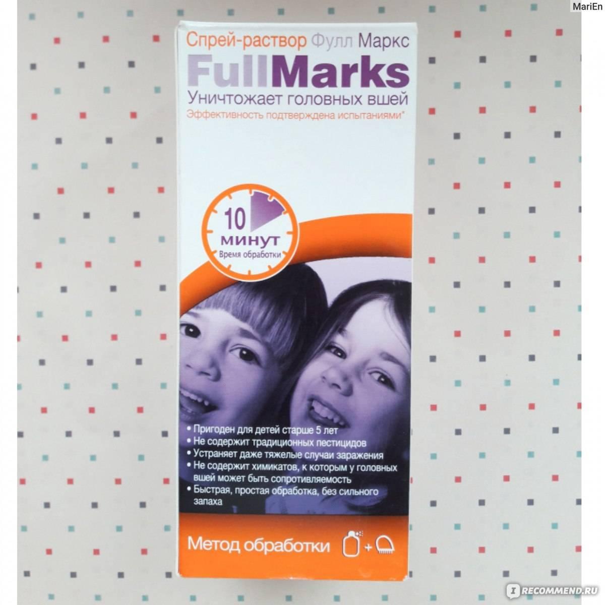 Средство от вшей и гнид фул маркс(full marks) против педикулеза – плюсы и минусы