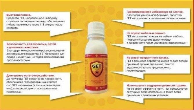 Get тараканам шлет «привет» — обзор мощного инсектицида