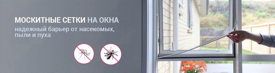 Москитная сетка – насколько это надежная защита от насекомых?