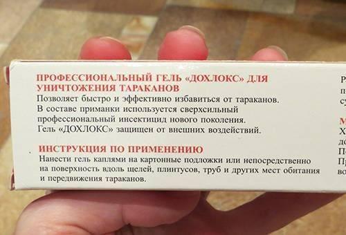 Препараты дохлокс от тараканов