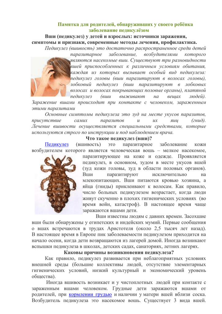 Лобковый педикулез (фтириаз)