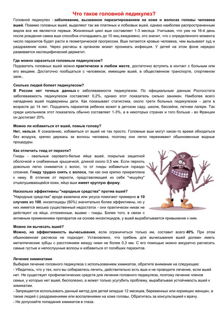 Новые правила санпина по профилактики глистных инвазий и паразитов