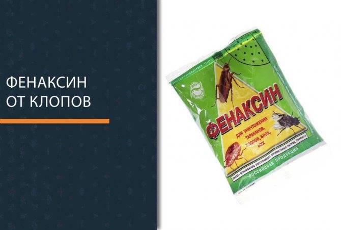 Рейтинг производителей препаратов от насекомых: zona отрава от тараканов, фуфанон, таракс, абсолют и другие, описание и характеристики