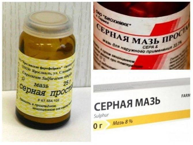Бензилбензоат от прыщей на лице. применение крема «бензилбензоат» для борьбы с прыщами от подкожного клеща