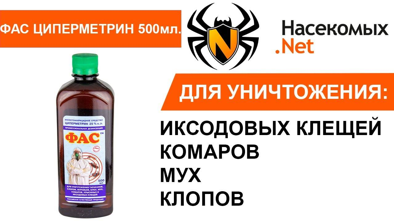 Циперметрин: сильный санитарно-бытовой инсектицид и акарицид