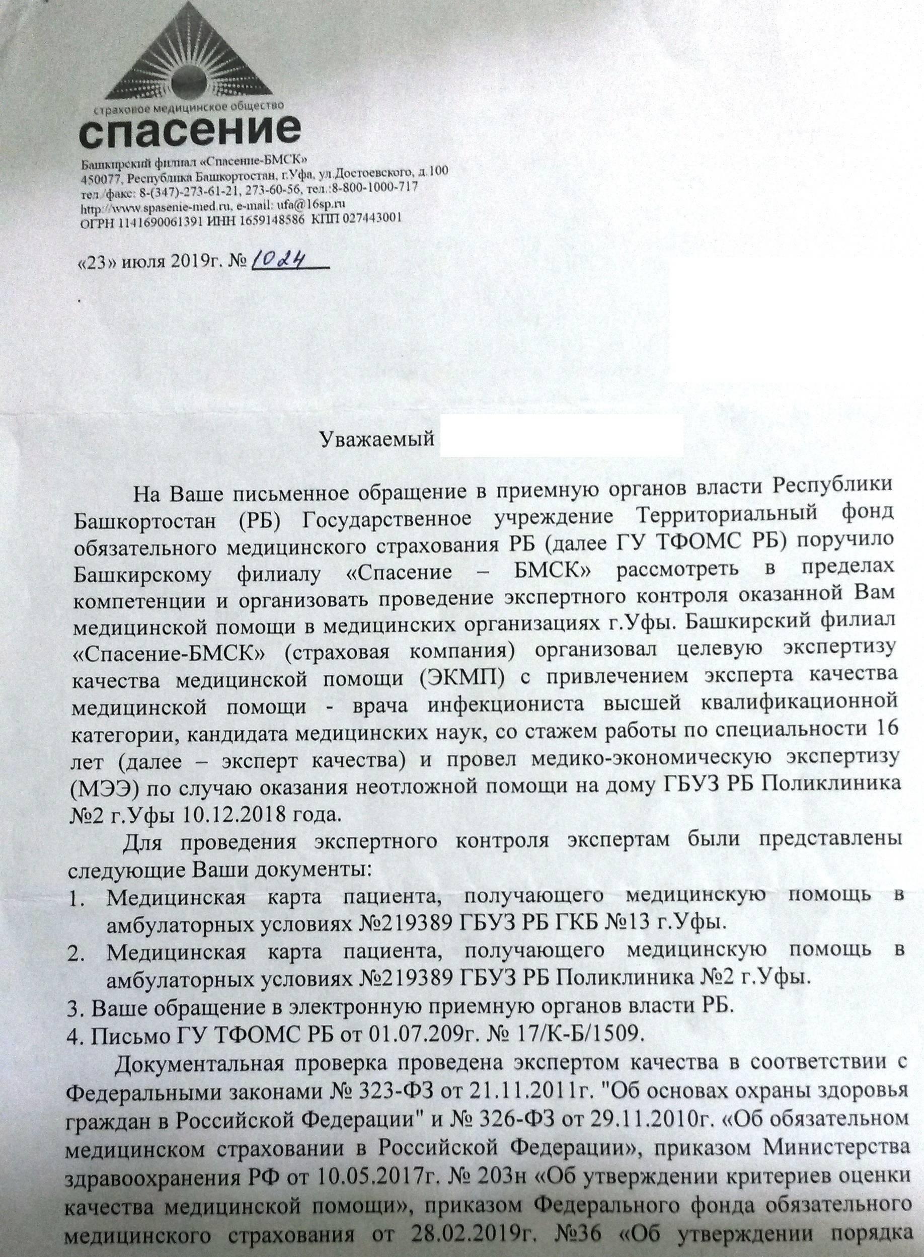 Куда сдать клеща на анализ в республике башкортостан?
