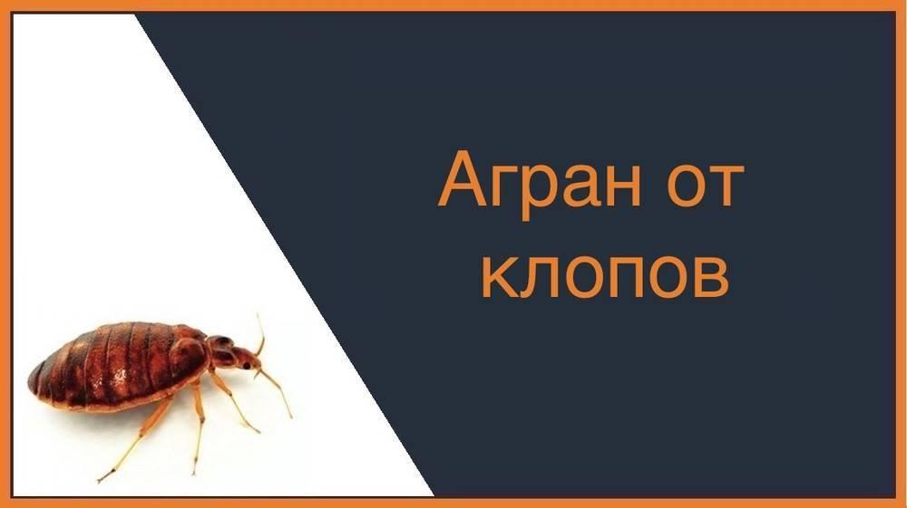 Агран от тараканов