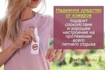 Средство от комаров – выбираем готовое и делаем своими руками