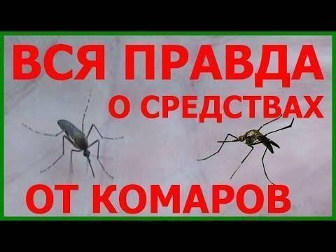 Средства для защиты от комаров на открытом воздухе