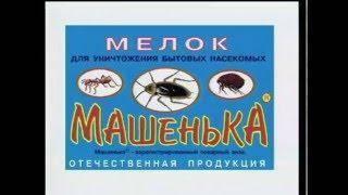 Мелок «машенька» от тараканов, клопов и других насекомых
