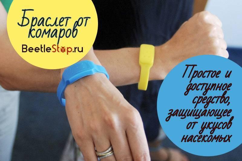 Топ популярных браслетов от комаров, их преимущества и особенности использования