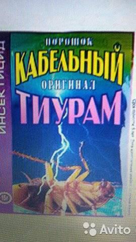 Порошок таурин от тараканов