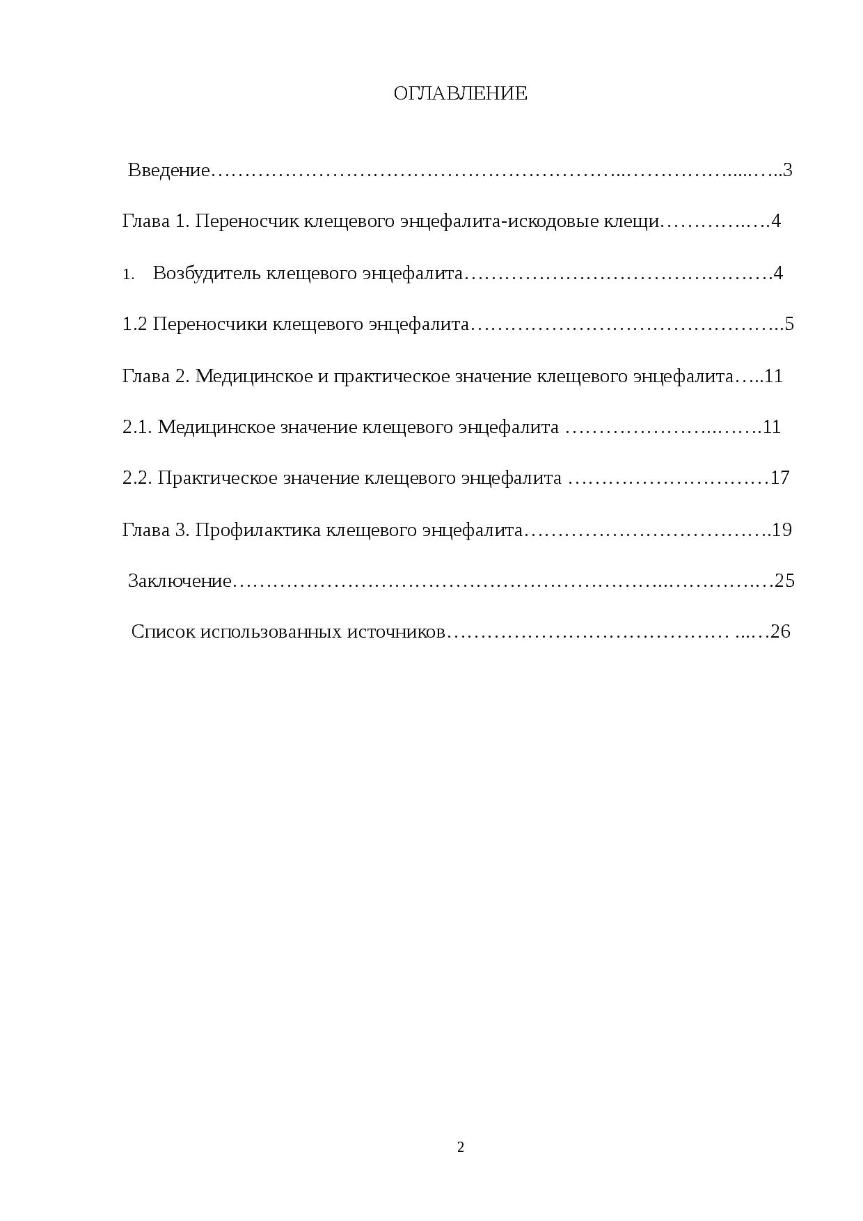 средства обработки участка от клещей — топ-13 лучших