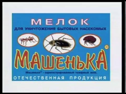 Назад в ссср: мелок машенька от муравьев!