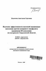 Инструкция по применению вакцины клещ-э-вак