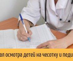 Журнал осмотра на педикулез в стационаре образец