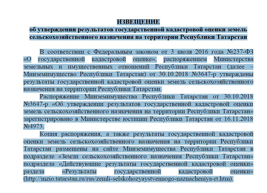 Куда сдать клеща на анализ в Республике Татарстан?
