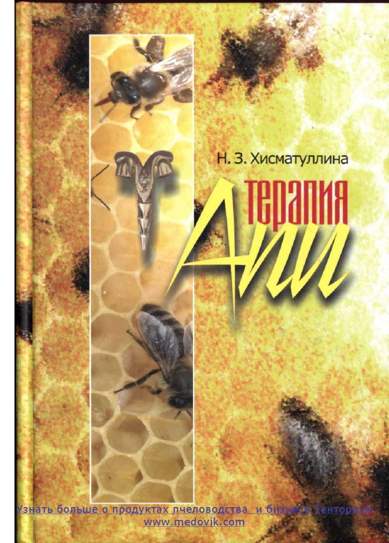 Укусила пчела: причины агрессии, что делать при укусе и как оказать первую помощь. снятие опухоли