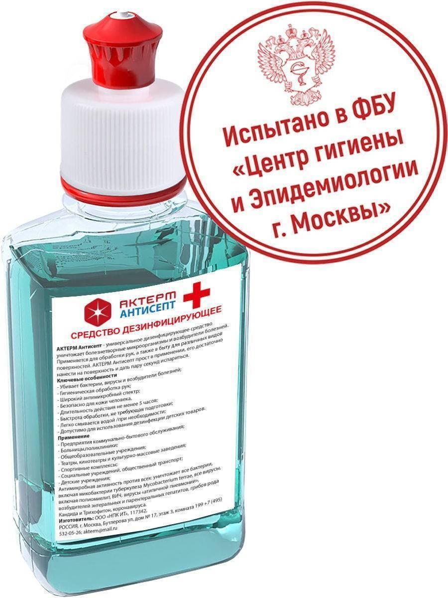 Антисептик спрей для дезинфекции поверхности: описание и инструкция
