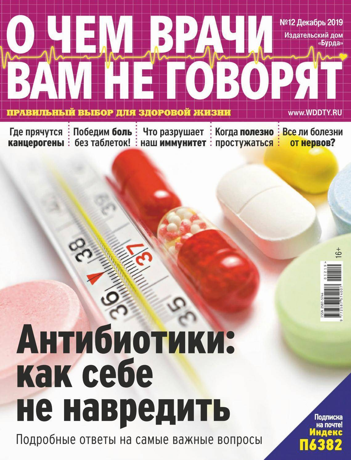 Антибиотики при укусе клеща