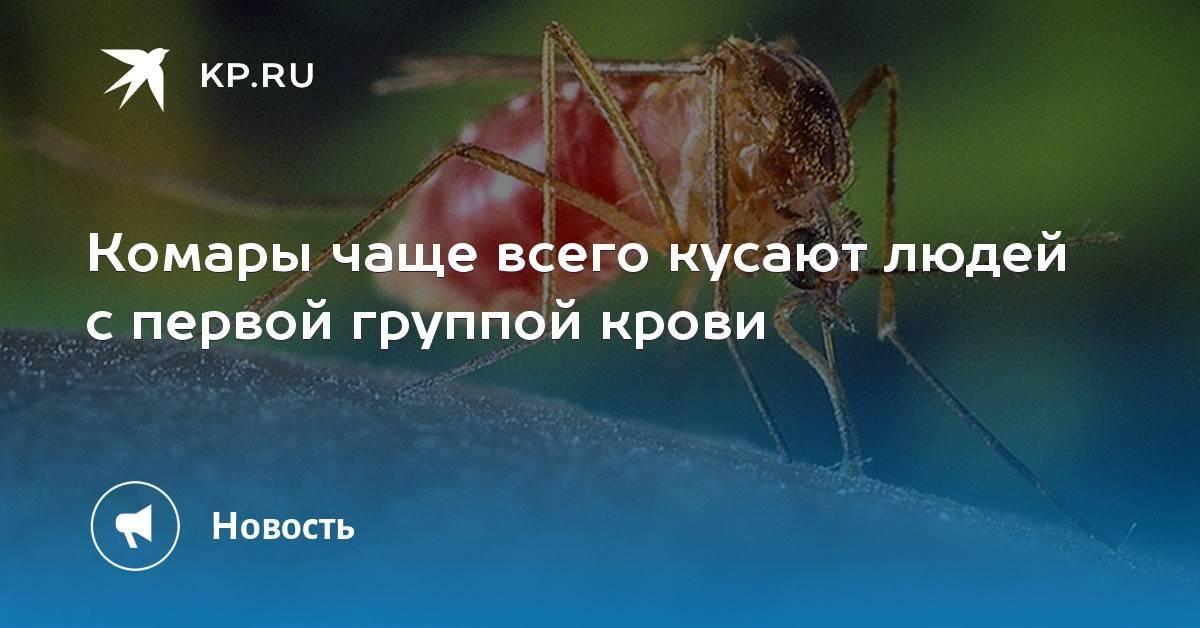 Кого чаще кусают комары